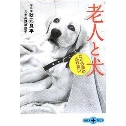 老人と犬―さくら苑のふれあい(文春文庫PLUS) [文庫]
