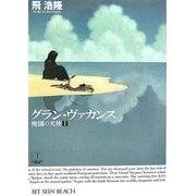 グラン・ヴァカンス―廃園の天使〈1〉(ハヤカワ文庫JA) [文庫]