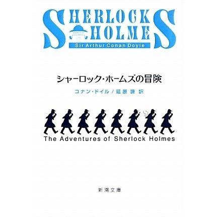 シャーロック・ホームズの冒険 改版 (新潮文庫) [文庫]