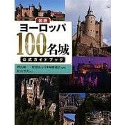 図説 ヨーロッパ100名城公式ガイドブック(ふくろうの本) [全集叢書]