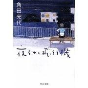 夜をゆく飛行機(中公文庫) [文庫]