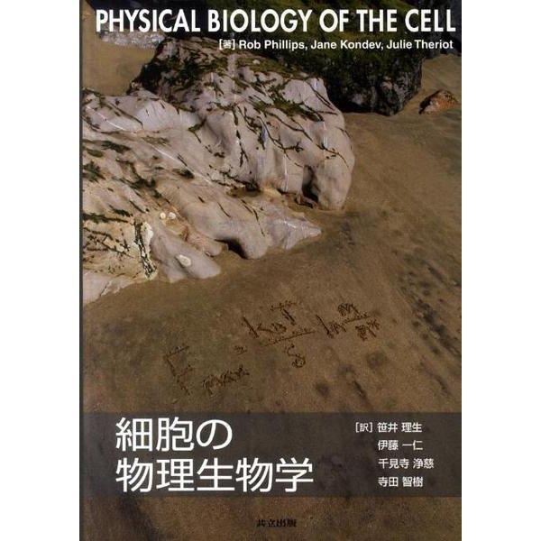 細胞の物理生物学 [単行本]