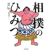 相撲のひみつ [単行本]