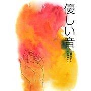 優しい音(文学の散歩道) [全集叢書]