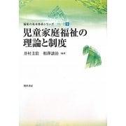 児童家庭福祉の理論と制度(福祉の基本体系シリーズ〈9〉) [単行本]