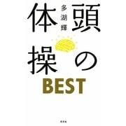 頭の体操BEST [新書]