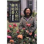 英国大使の御庭番―傷ついた日本を桜で癒したい!駐日英国大使館専属庭師の孤軍奮闘25年日記 [単行本]