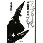 アンブロークンアロー―戦闘妖精・雪風(ハヤカワ文庫JA) [文庫]
