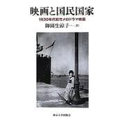 映画と国民国家―1930年代松竹メロドラマ映画 [単行本]