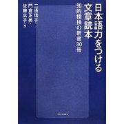 日本語力をつける文章読本―知的探検の新書30冊 [単行本]