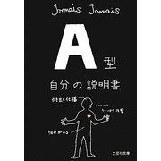 A型自分の説明書(文芸社文庫) [文庫]