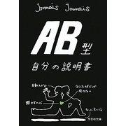 AB型自分の説明書(文芸社文庫) [文庫]