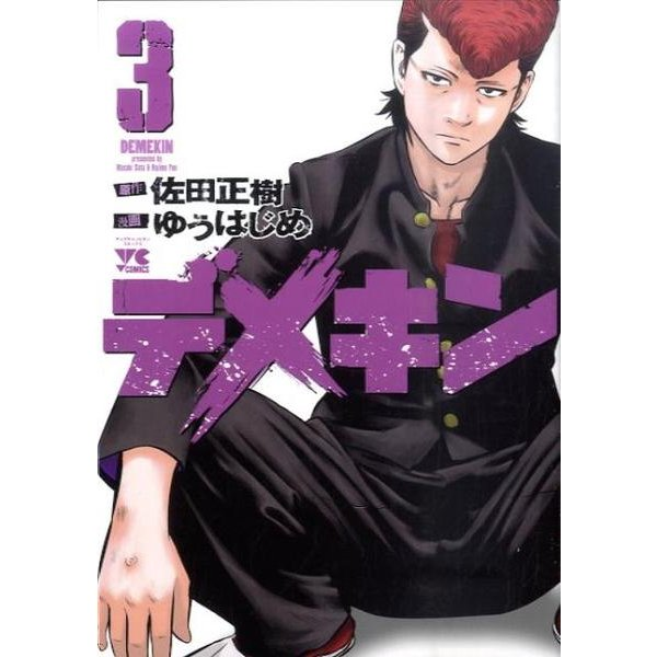 デメキン 3(ヤングチャンピオンコミックス) [コミック]
