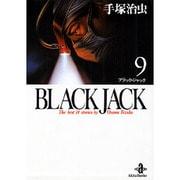 BLACK JACK 9(秋田文庫 1-9) [文庫]