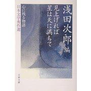 見上げれば星は天に満ちて―心に残る物語 日本文学秀作選(文春文庫) [文庫]