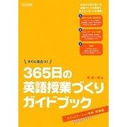 すぐに役立つ!365日の英語授業づくりガイドブック コミュニケーション活動・評価編 [単行本]