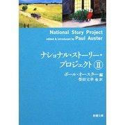 ナショナル・ストーリー・プロジェクト〈2〉(新潮文庫) [文庫]