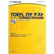 TOEFL ITPテスト公式テスト問題&学習ガイド [単行本]