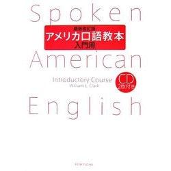 アメリカ口語教本・入門用 最新改訂版 [単行本]