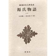 新潮日本古典集成 第1回 [全集叢書]