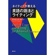 ネイティブが教える英語の語法とライティング [単行本]