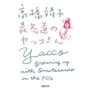 表参道のヤッコさん(河出文庫) [文庫]