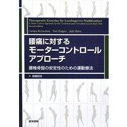 腰痛に対するモーターコントロールアプローチ―腰椎骨盤の安定性のための運動療法 [単行本]