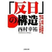 「反日」の構造―中国、韓国、北朝鮮を煽っているのは誰か(文芸社文庫) [文庫]