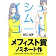 イシュタム・コード(文芸社文庫 か 2-1) [文庫]