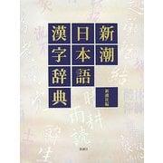 新潮日本語漢字辞典 [事典辞典]