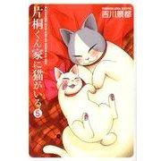 片桐くん家に猫がいる 5(Bunch Comics Extra) [コミック]