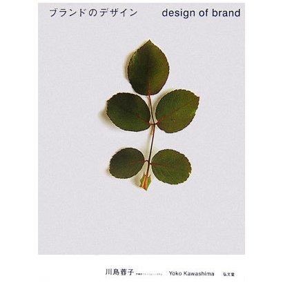 ブランドのデザイン [単行本]
