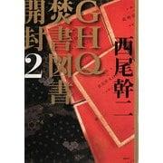GHQ焚書図書開封〈2〉 [単行本]