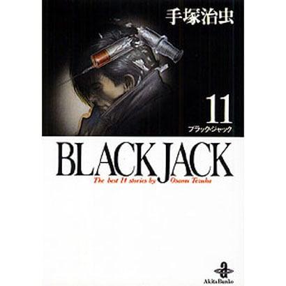 BLACK JACK 11(秋田文庫 1-11) [文庫]