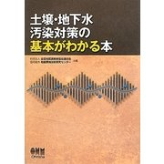 土壌・地下水汚染対策の基本がわかる本 [単行本]