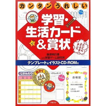 カンタンうれしい学習・生活カード&賞状―テンプレート&イラストCD-ROM付 [単行本]