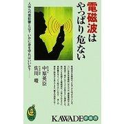 電磁波はやっぱり危ない(KAWADE夢新書) [新書]