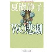 Wの悲劇 新装版 (光文社文庫) [文庫]