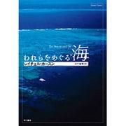 われらをめぐる海(ハヤカワ文庫 NF 5) [文庫]