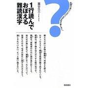1行読んでおぼえる難読漢字 [単行本]
