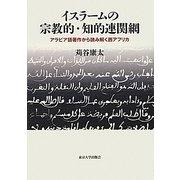 イスラームの宗教的・知的連関網―アラビア語著作から読み解く西アフリカ [単行本]