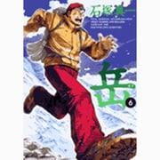 岳<6>(ビッグ コミックス) [コミック]