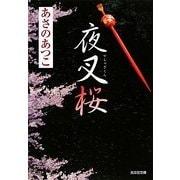 夜叉桜(光文社時代小説文庫) [文庫]
