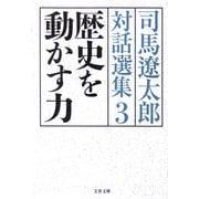 歴史を動かす力―司馬遼太郎対話選集〈3〉(文春文庫) [文庫]