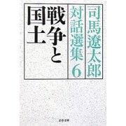 戦争と国土―司馬遼太郎対話選集〈6〉(文春文庫) [文庫]