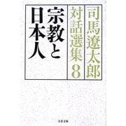 宗教と日本人―司馬遼太郎対話選集〈8〉(文春文庫) [文庫]