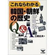 これならわかる韓国・朝鮮の歴史Q&A [全集叢書]