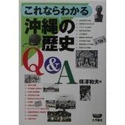 これならわかる沖縄の歴史Q&A [単行本]