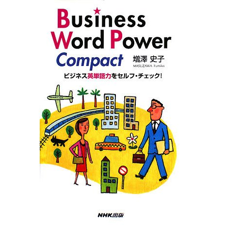 Business Word Power Compact―ビジネス英単語力をセルフ・チェック! [単行本]