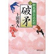 破矛―斬馬衆お止め記(徳間文庫) [文庫]